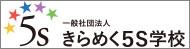 きらめく5S学校