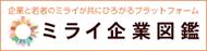 ミライ企業図鑑