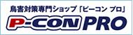 日本鳩対策センター公式プロショップ