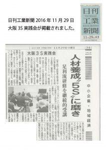 日刊工業新聞2016年11月29日に大阪3S実践会が掲載されました。