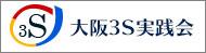 大阪3S実践会