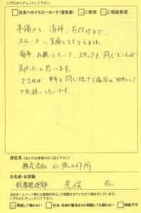 株式会社仁張工作所 総務経理部 荒俣 弘 様