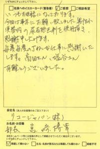 リコージャパン株式会社 部長 宮﨑 博幸 様