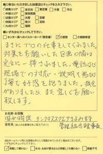 サンクタススクエアきよみ野 管理組合 理事長 田中明良 様