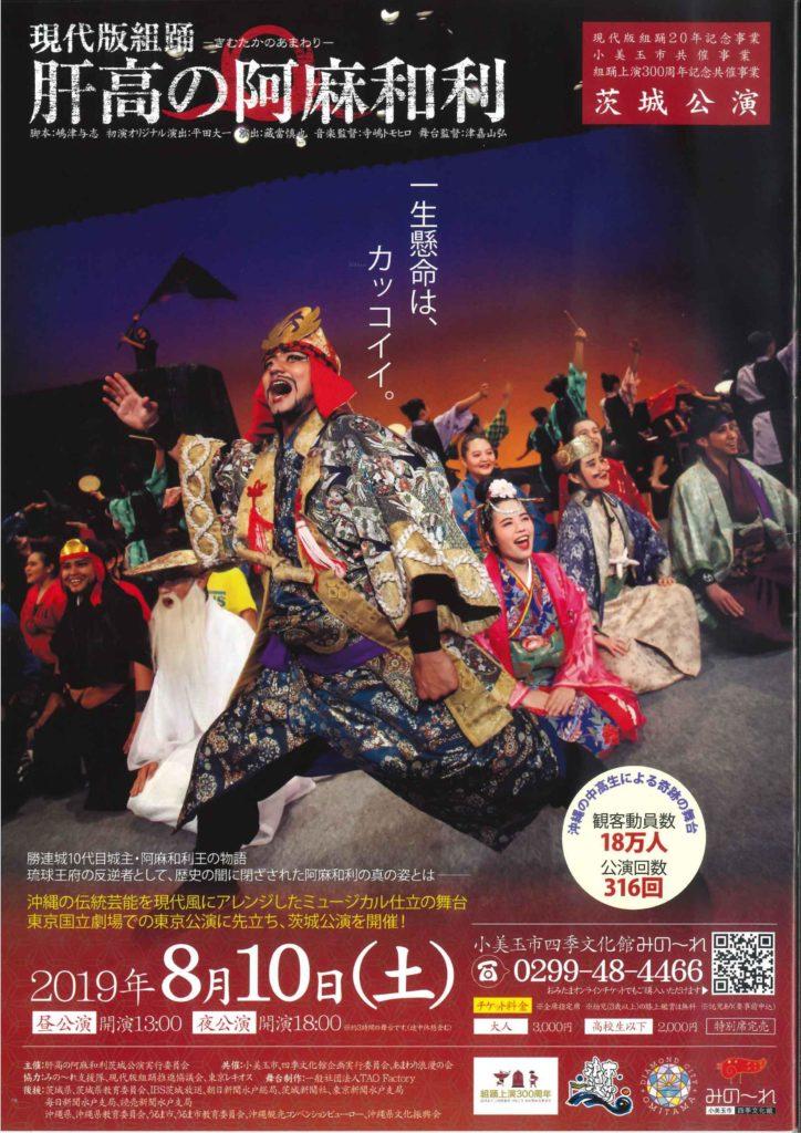 現代版組踊 肝高の阿麻和利の講演パンフレットに掲載されました!