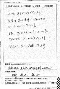 医療法人友広会 整形外科ひろクリニック  理事 栗原鉄志様