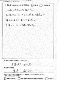 医療法人友広会 栗原 鉄志 様