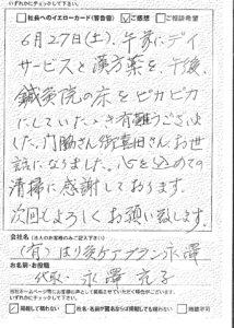 有限会社はり灸ケアプラン永澤 代表取締役永澤充子様