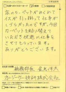 OGK技研株式会社 総務部長金光伴夫様