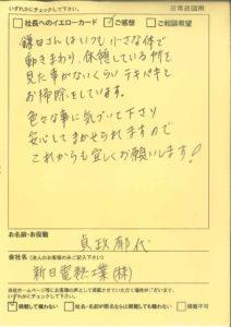 親日電熱工業株式会社 貞政郁代様