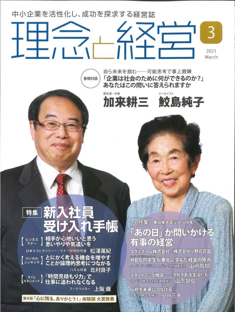 2021年3月号 「理念と経営」に掲載されました。